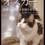 猫,オスカー,本,画像,天国への旅立ちを知らせる猫