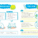 飼い主さんが知っておこう。「イヌ・ネコの熱中症予防対策マニュアル」を日本気象協会が啓発。